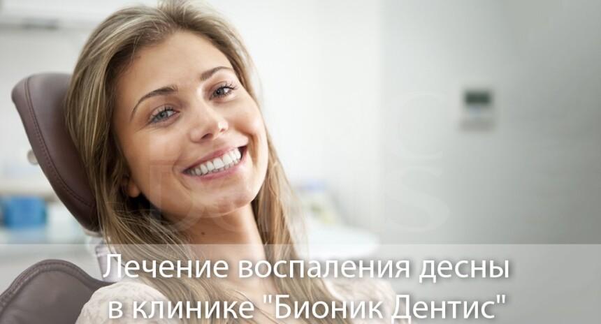 Лечение пародонтита лазером в москве