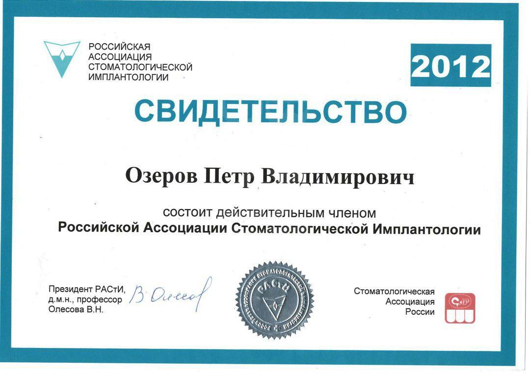 свидетельство Озеров Петр Владимирович