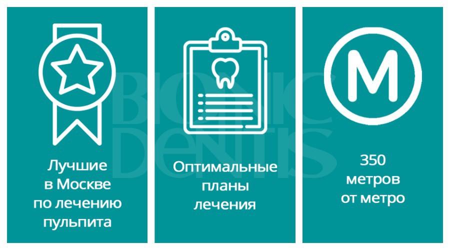 """Стоматология """"Бионик Дентис"""". Лечение зубов"""